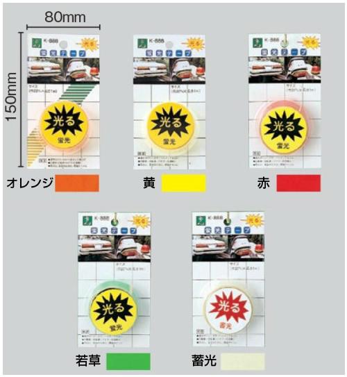 蛍光テープ 細まきタイプ (オレンジ・黄・赤・若草・蓄光) (12個)