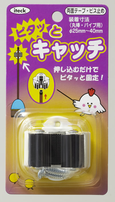 ピタッとキャッチ 25〜40mm (5個)