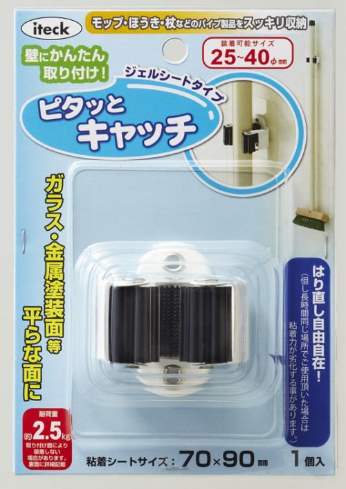 ピタッとキャッチ ジェルシートタイプ 25〜40mm (5個)