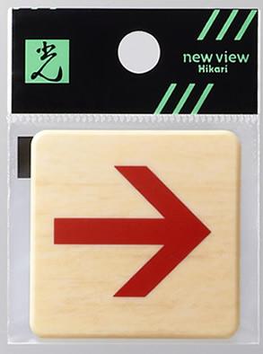 ドームサイン 木目 赤矢印 40×40mm (5個)
