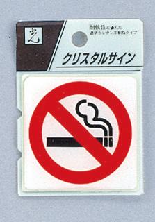 クリスタルサイン 禁煙マーク (5個)