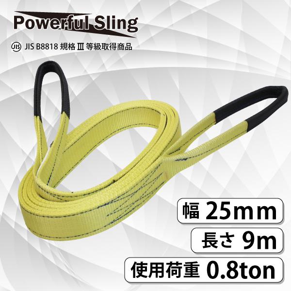 パワフルスリング JISE型 幅 25mm 長さ 9m