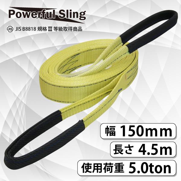 パワフルスリング JISE型 幅 150mm 長さ 4.5m