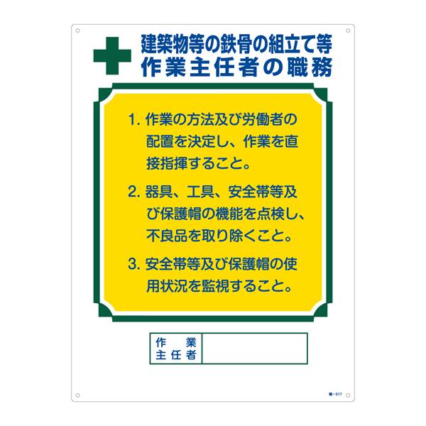 職務標識 建築物等の鉄筋の組立て等 作業主任者の職務(1枚)
