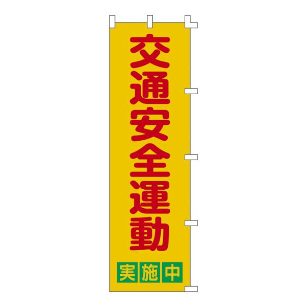 ノボリ旗 交通安全運動 1500×450mm (1枚)