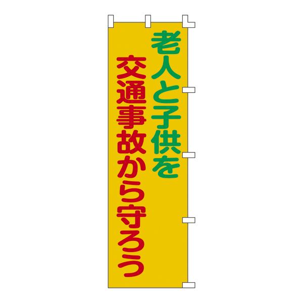 ノボリ旗 老人と子供を交通事故から守ろう 1500×450mm (1枚)