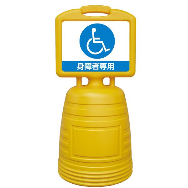 サインキーパー 身障者専用 両面表示 (1台)