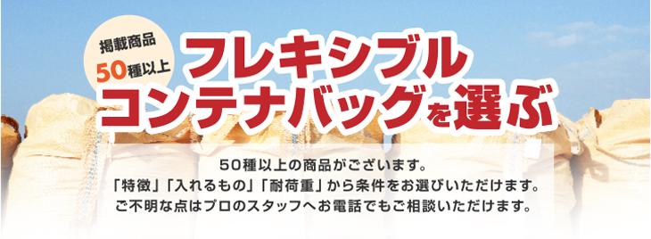 【掲載商品50種以上】フレキシブルコンテナバッグを選ぶ